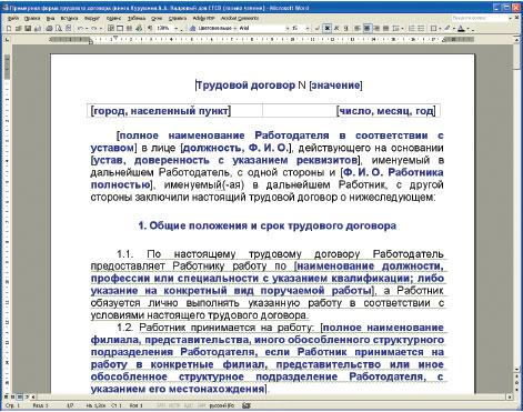 PDF Договор займа с работником организации